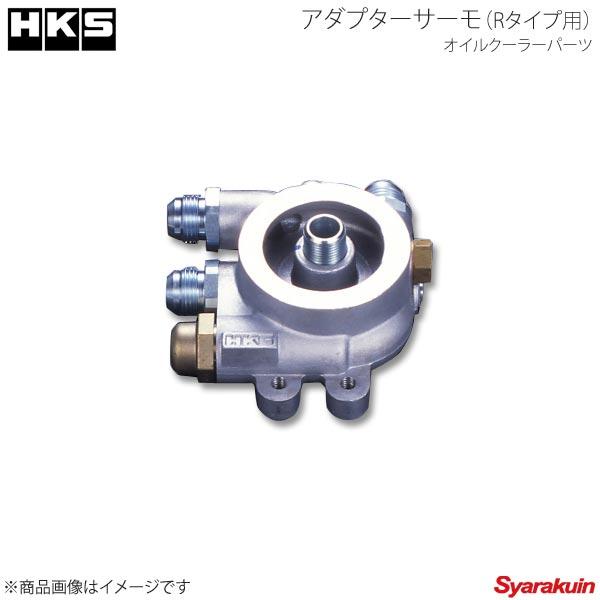 HKS エッチ・ケー・エス アダプターサーモ Rタイプ用
