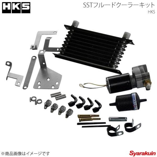 HKS エッチ・ケー・エス SSTフルードクーラーキット ランサーエボリューション10 CZ4A 4B11 07/10~