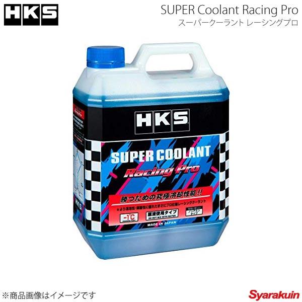 HKS エッチ・ケー・エス SUPER Coolant Racing Pro スーパークーラント レーシングプロ容量4L×4本