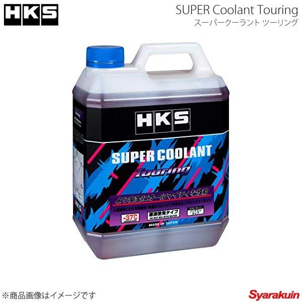 HKS エッチ・ケー・エス SUPER Coolant Touring スーパークーラント ツーリング容量4L×4本