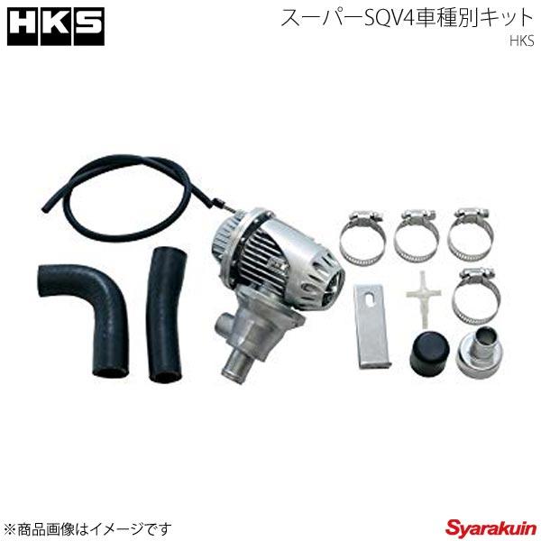 HKS エッチ・ケー・エス スーパーSQV4車種別キット コペン LA400K KF(TURBO) 14/06~