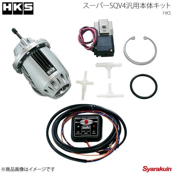 HKS エッチ・ケー・エス スーパーSQV4D汎用本体キット ブローオフ