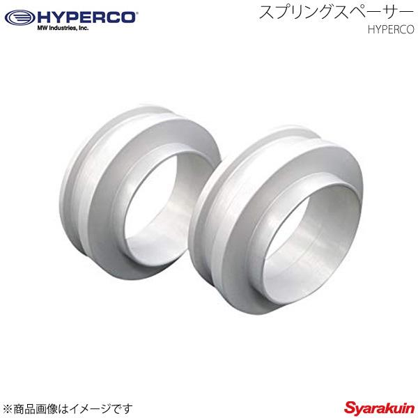 HYPERCO ハイパコ スプリングスペーサー 2個1セット ID65 長さ1インチ