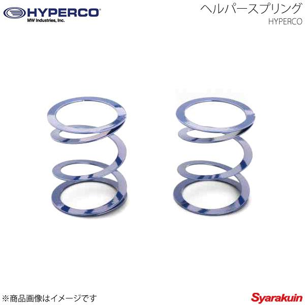 HYPERCO ハイパコ ヘルパースプリング 2本1セット ID65 長さ4インチ レート0.21-0.26kgf/mm