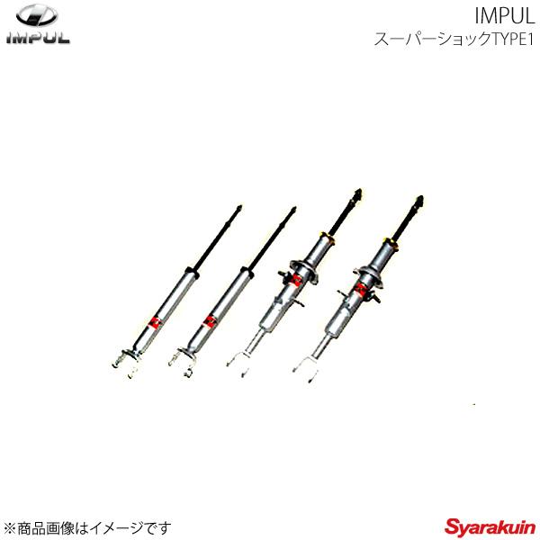 IMPULスーパーショック TYPE1 1台分 フーガ Y50系 インパル SAF-50 SAR-50