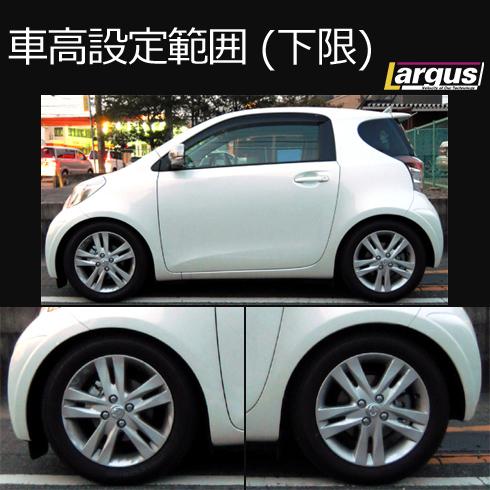 LARGUS ラルグス 車高調キット SpecS トヨタ IQ KGJ10 全長調整式 車高調