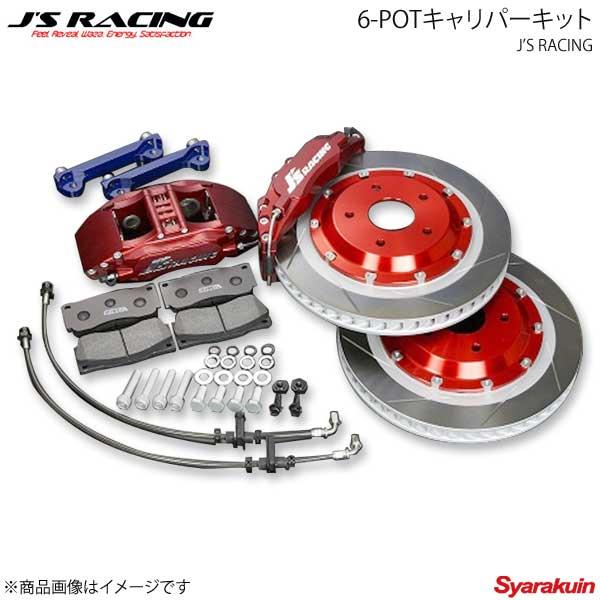J'S RACING ジェイズレーシング 6-POTキャリパーキット シビック Type-R FD2 B6P-D2