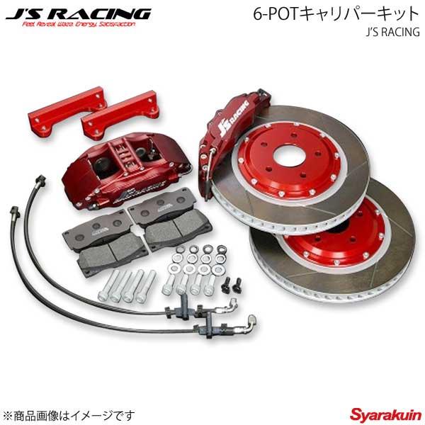 J'S RACING ジェイズレーシング 6-POTキャリパーキット アコードユーロR CL7 B6P-E2