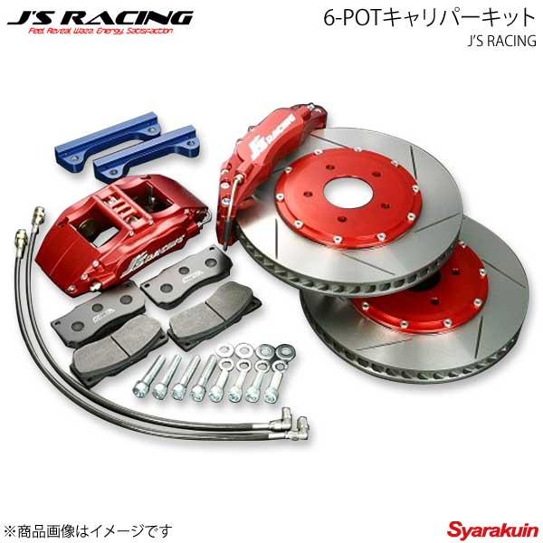J'S RACING ジェイズレーシング 6-POTキャリパーキット S2000 AP1/AP2 B6P-S1