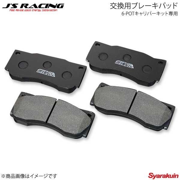 J'S RACING ジェイズレーシング 6-POTキャリパーキット専用 交換用ブレーキパッド シビック Type-R FD2 B6P-D2-500S