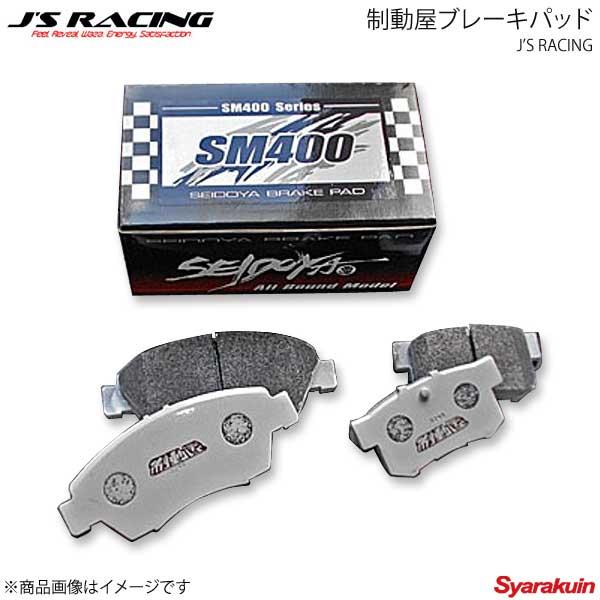 J'S RACING ジェイズレーシング 制動屋ブレーキパッド フロント SM400 S2000 AP1/AP2 BSDF-S1-SM400