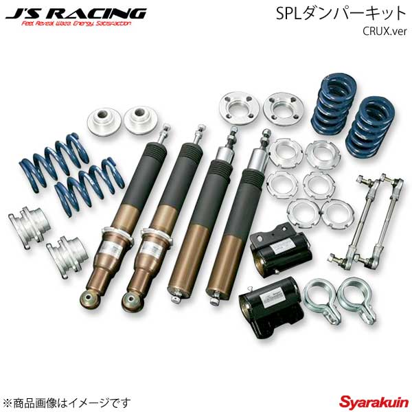 J'S RACING ジェイズレーシング SPLダンパーキット CRUX.ver フィット GE6/GE8 DSPL-F3