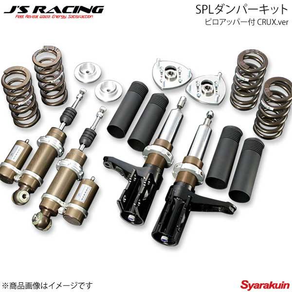 J'S RACING ジェイズレーシング SPLダンパーキットピロアッパー付 CRUX.ver インテグラ DC5 DSPL-T5