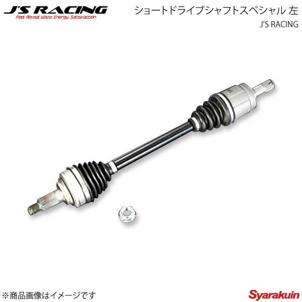 J'S RACING ジェイズレーシング ショートドライブシャフトスペシャル 左 フィット GK5 DSSP-F5-L