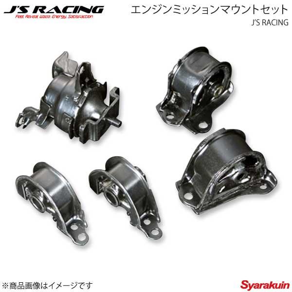 J'S RACING ジェイズレーシング エンジンミッションマウントセット シビック EK9 EMS-H5