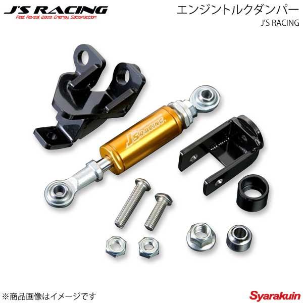 J'S RACING ジェイズレーシング エンジントルクダンパー シビック Type-R FD2 ETD-D2