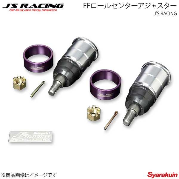 FCJ-E2 サスペンション J'S RACING ジェイズレーシング ホンダ車専用チューニングパーツ J'S RACING ジェイズレーシング FFロールセンターアジャスター アコード CL7 FCJ-E2