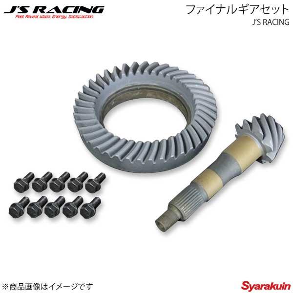 J'S RACING ジェイズレーシング 3.9ファイナルギアセット S2000 AP1/AP2 FG-S1-39