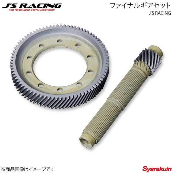 2021超人気 J'S RACING ジェイズレーシング RACING WPC4.4ファイナルギアセット アコードユーロR J'S CL7 FGW-E2-44 FGW-E2-44, 稲城市:62fce54f --- jeuxtan.com