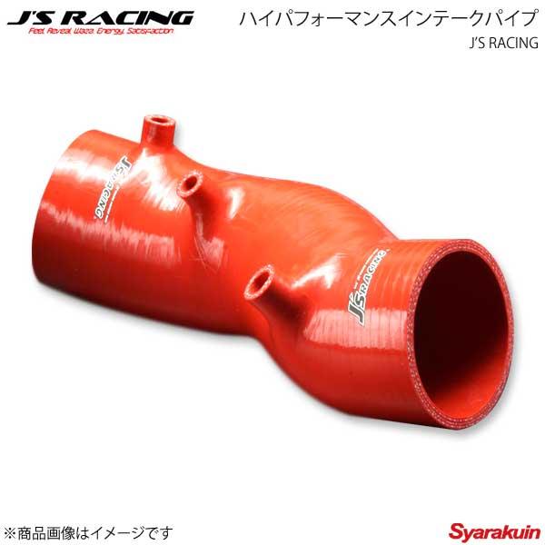 J'S RACING ジェイズレーシング ハイパフォーマンスインテークパイプ シビック Type-R FD2 ITC-D2