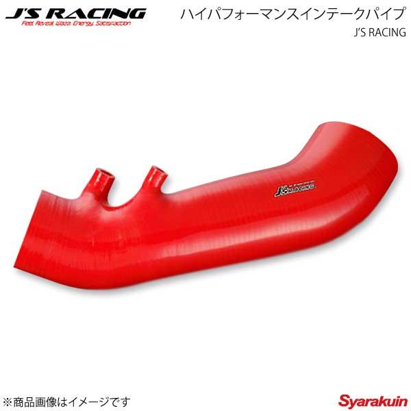J'S RACING ジェイズレーシング ハイパフォーマンスインテークパイプ シビック FN2 ITC-FN2