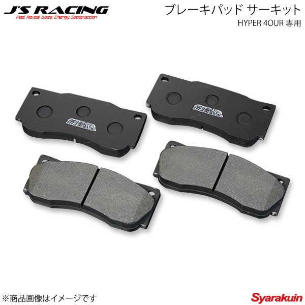 J'S RACING ジェイズレーシング HYPER 4OUR 専用ブレーキパッド サーキット フィット GK5 JB4-F5-FP2