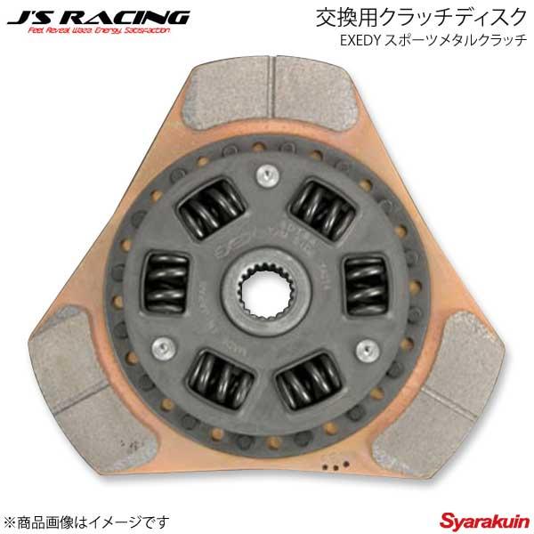 J'S RACING ジェイズレーシング EXEDY スポーツメタルクラッチ 交換用クラッチディスク フィット GE6/GE8 JHD13T-F3