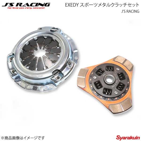 J'S RACING ジェイズレーシング EXEDY スポーツメタルクラッチセット フィット GD3 JHK06T-F1