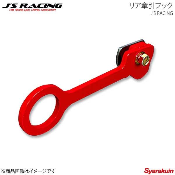 J'S RACING ジェイズレーシング リア牽引フック シビック Type-R ユーロ FD2 KF-D2-R