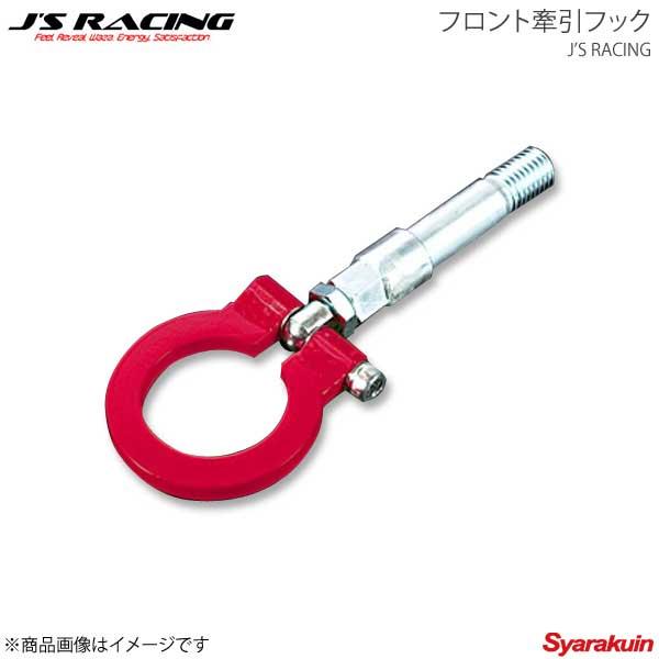 J'S RACING ジェイズレーシング フロント牽引フック CR-Z ZF1 KF-Z1-F
