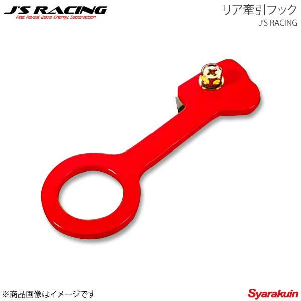 J'S RACING ジェイズレーシング リア牽引フック シビック Type-R ユーロ FN2 KF-FN2-R