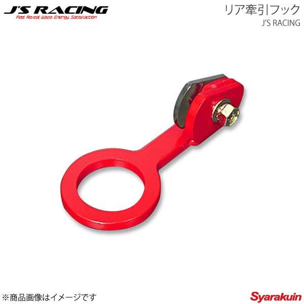 J'S RACING ジェイズレーシング リア牽引フック シビック Type-R EP3 KF-P3-R