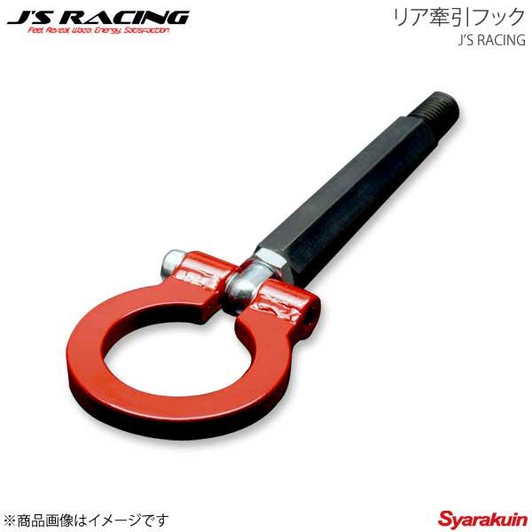 J'S RACING ジェイズレーシング リア牽引フック シビック Type-R ユーロ FK7/FK8 KF-K8-R
