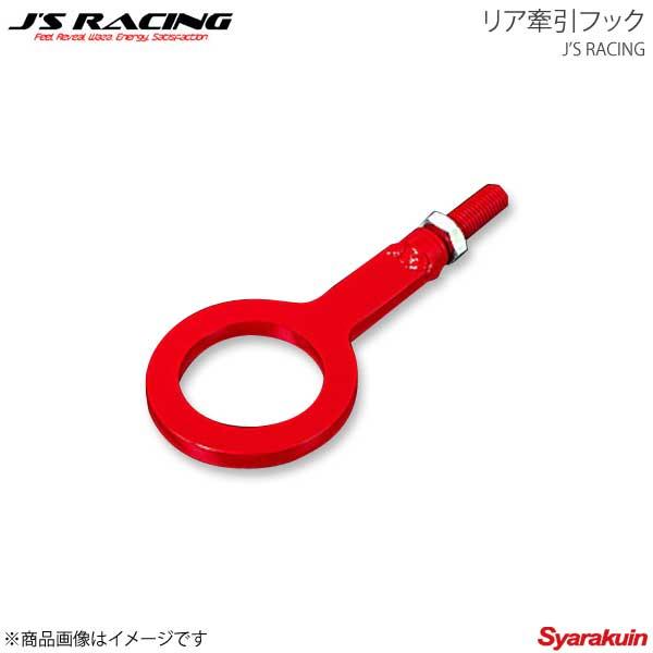 J'S RACING ジェイズレーシング リア牽引フック S2000 AP1/AP2 KF-S1-RJS