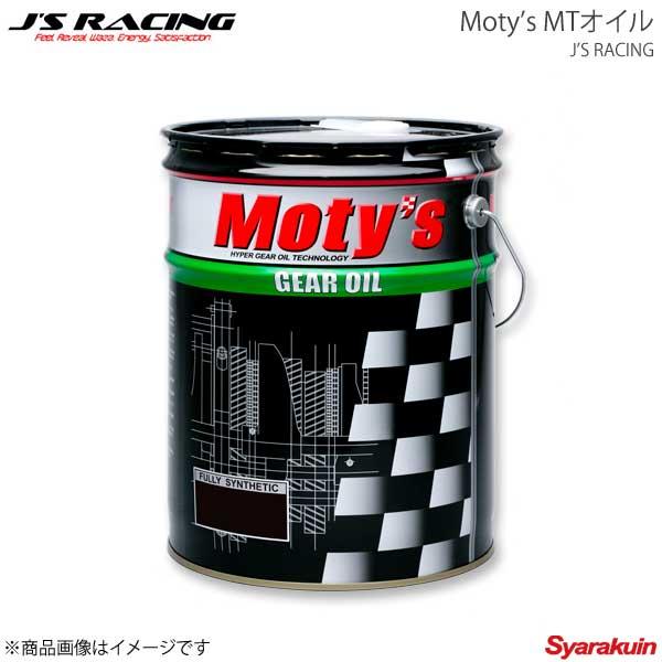 5☆好評 MOM509-80W110-20L ミッションオイル J'S 4年保証 RACING ジェイズレーシング ホンダ車専用チューニングパーツ 80W-110 20L Moty's MTオイルM509