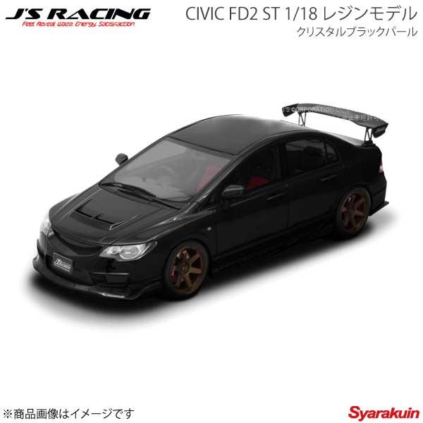 J'S RACING ジェイズレーシング CIVIC FD2 ST 1/18 レジンモデル クリスタルブラックパール OMD18-D2-NH731P