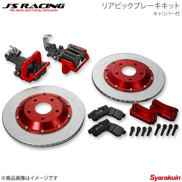 J'S RACING ジェイズレーシング リアビックブレーキキット キャリパー付 アコード CL7 RBK-E2-CN