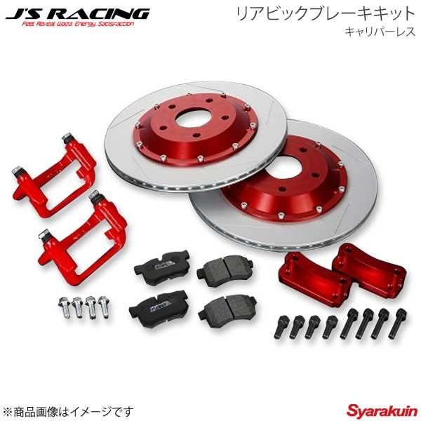 J'S RACING ジェイズレーシング リアビックブレーキキット キャリパーレス アコード CL7 RBK-E2-NN