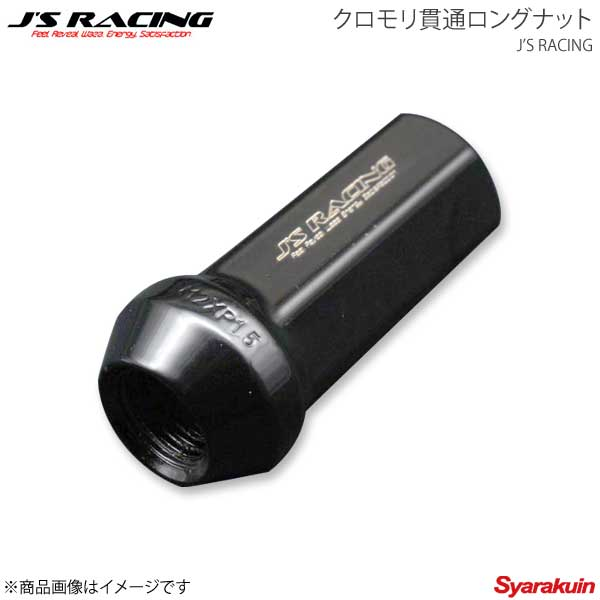 J'S RACING ジェイズレーシング クロモリ貫通ロングナット17HEX 5穴パック 20個セット RNW-01-5H