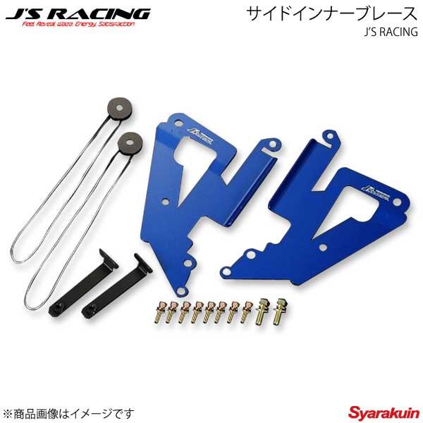 J'S RACING ジェイズレーシング サイドインナーブレース ビート PP1 SIB-B1