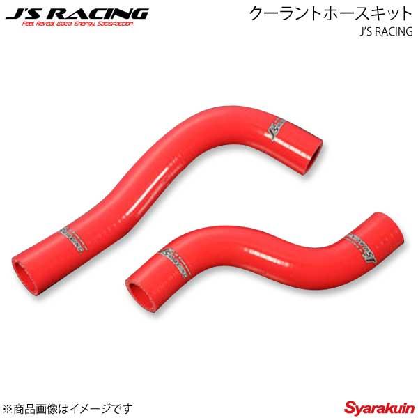 J'S RACING ジェイズレーシング クーラントホースキット フィット GK5 SRH-F5