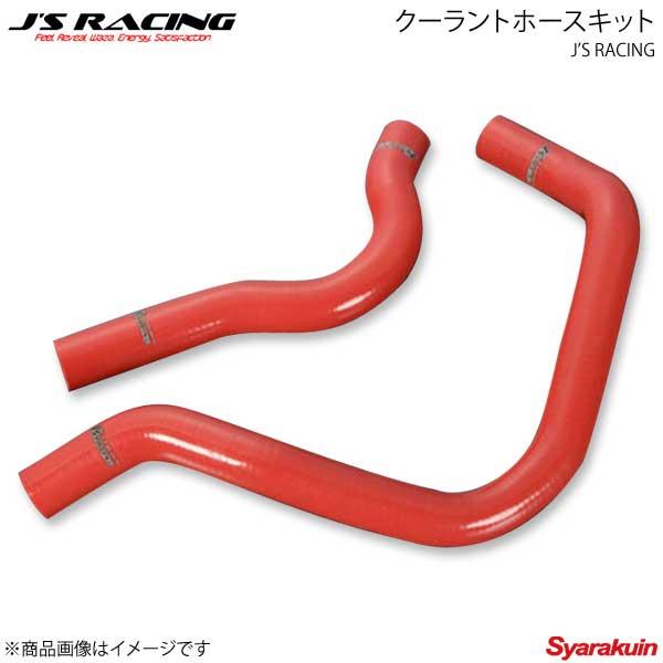 J'S RACING ジェイズレーシング クーラントホースキット シビック EK4 SRH-H4