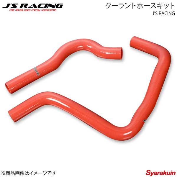 J'S RACING ジェイズレーシング クーラントホースキット インテグラ DC2 SRH-T2