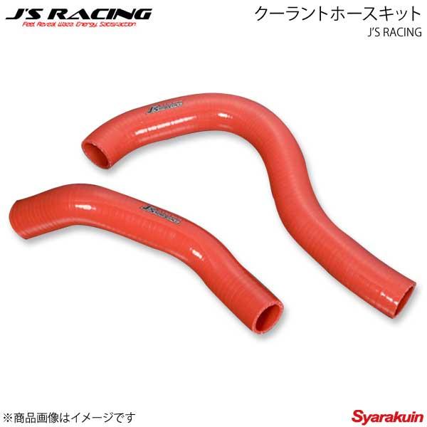 J'S RACING ジェイズレーシング クーラントホースキット インテグラ DC5 SRH-T5