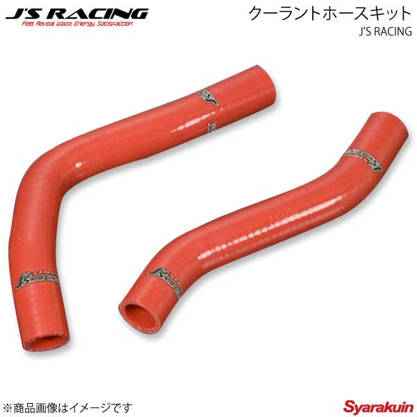 J'S RACING ジェイズレーシング クーラントホースキット CR-Z ZF1/ZF2 SRH-Z1