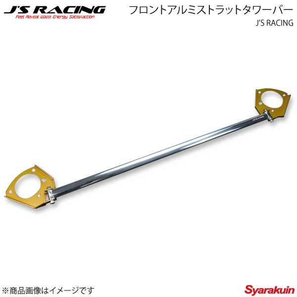 J'S RACING ジェイズレーシング フロントアルミストラットタワーバー シビック FK8 TB-K8-F