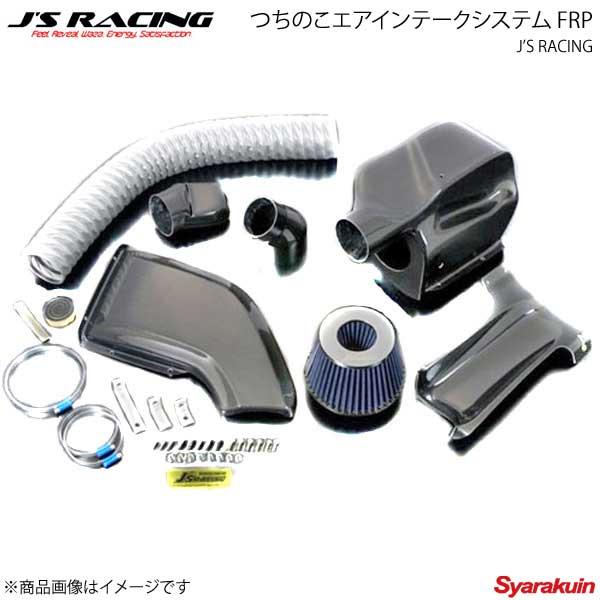 J'S RACING ジェイズレーシング つちのこエアインテークシステム FRP シビック Type-R FD2 TCB-D2