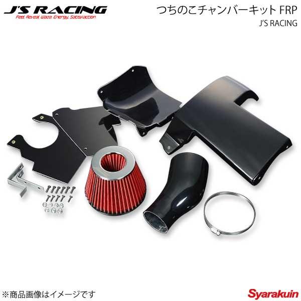 J'S RACING ジェイズレーシング つちのこチャンバーキット FRP 後期 アコードワゴン CM2 TCB-E2-K