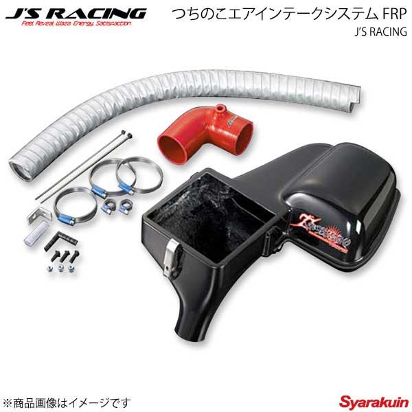 J'S RACING ジェイズレーシング 前期/後期CVT用 つちのこエアインテークシステム FRP フィット GE8 TCB-F3-CVT