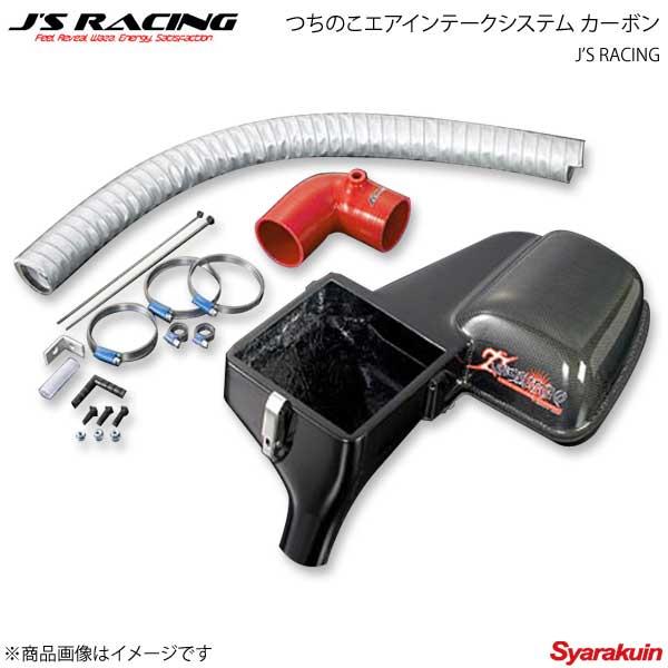 J'S RACING ジェイズレーシング つちのこエアインテークシステム カーボン フィット GE8 TCC-F3-CVT